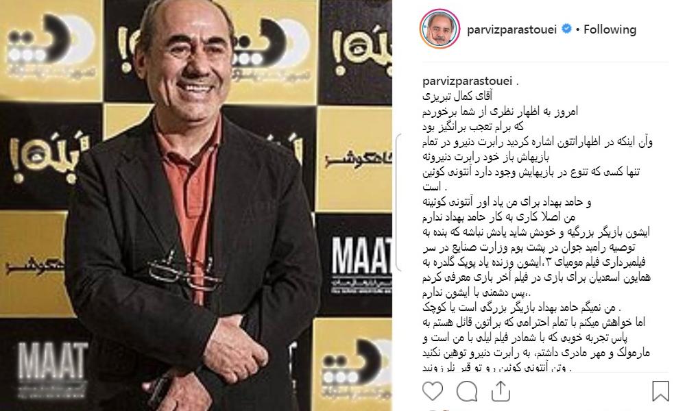 واکنش پرویز پرستویی به قیاس حامد بهداد با آنتونی کوئین