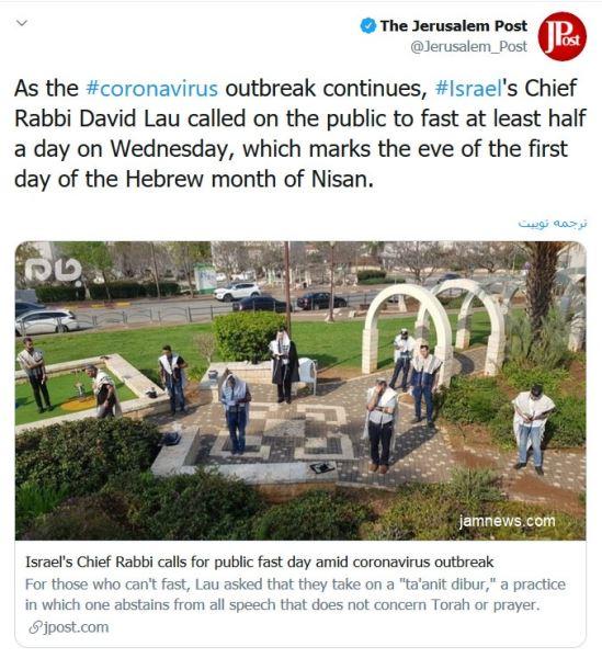 خاخام اسرائیل