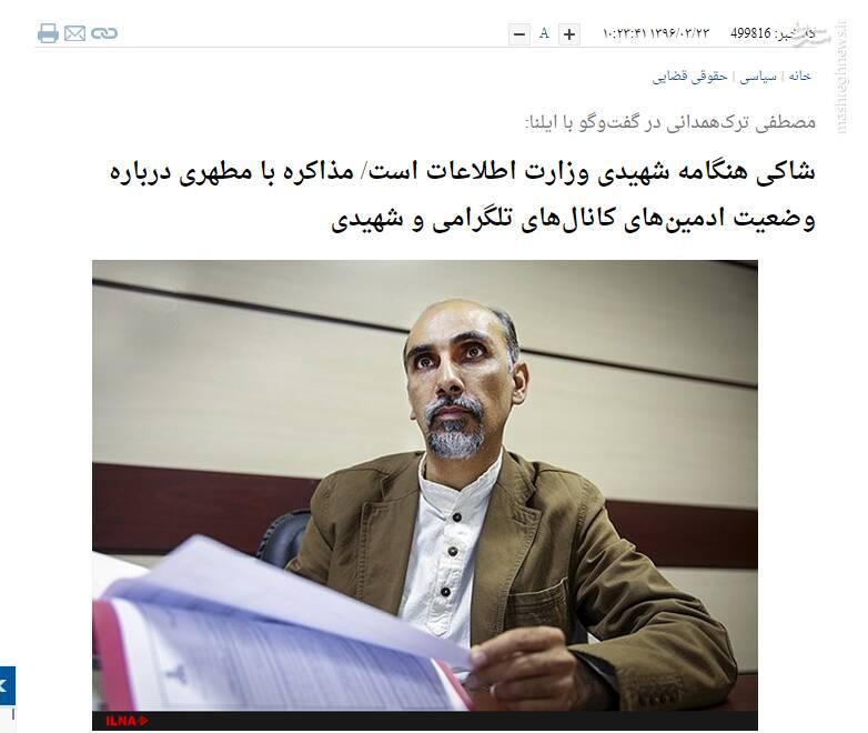 رابطه شبکه باقری درمنی با محکومان امنیتی