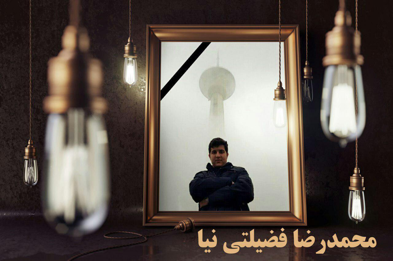 محمدرضا فضیلتی نیا