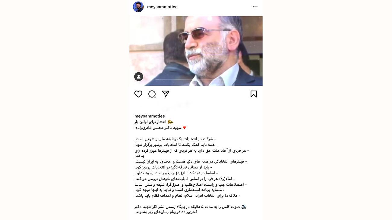 صحبتهای شنیدنی شهید فخریزاده درباره انتخابات