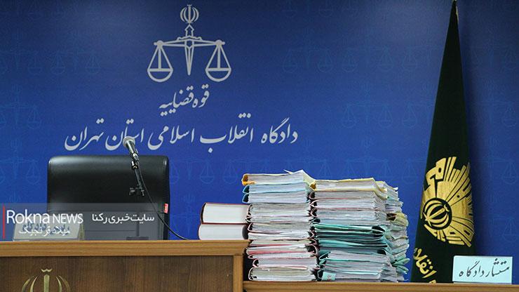 سومین جلسه دادگاه پرونده مؤسسات مالی