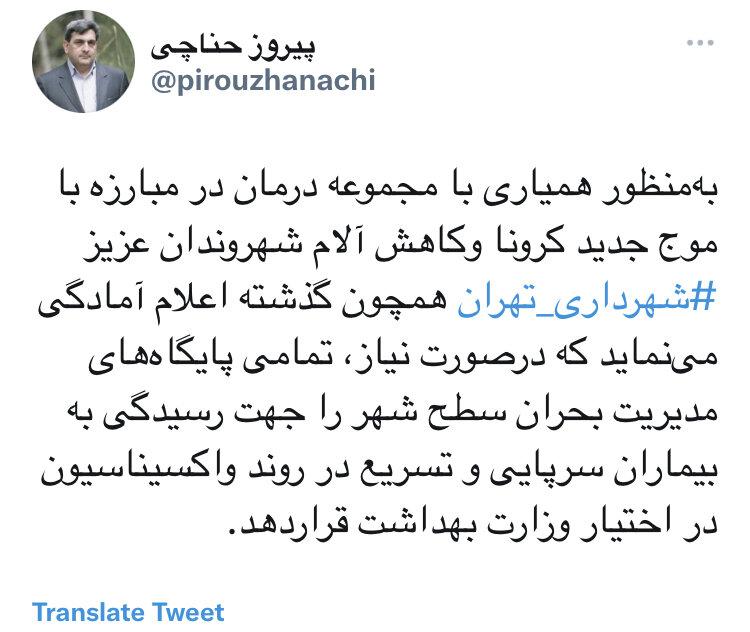 توئیت حناچی شهرداری تهران