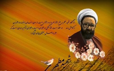 شیوه مبارزه و تقیه ای استاد شهید مطهری