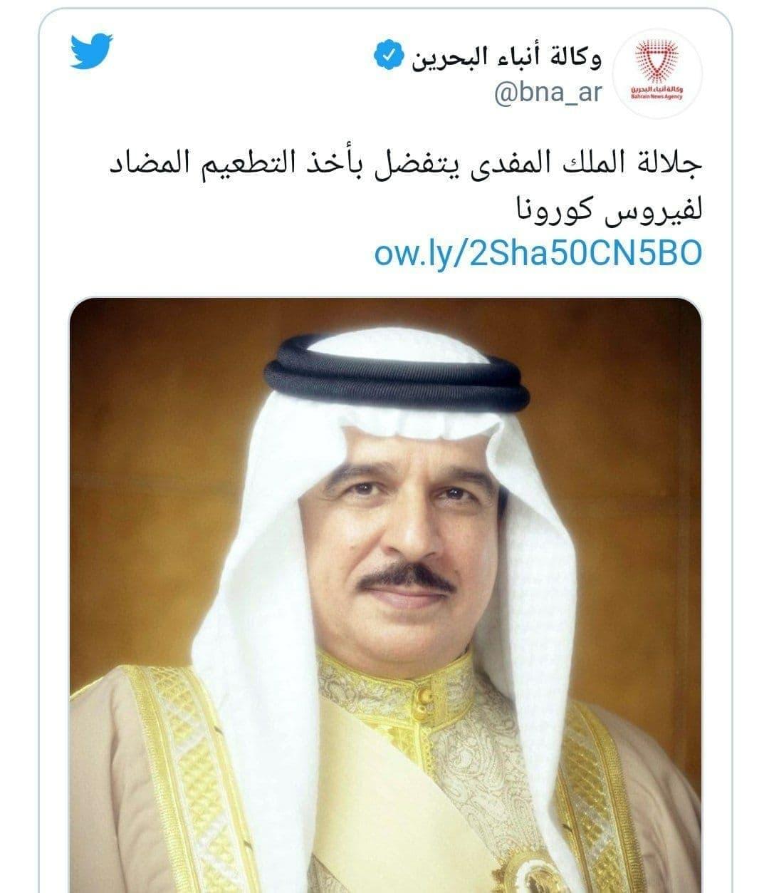 پادشاه بحرین واکسن کرونا زد