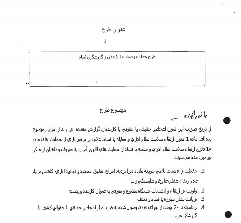 نمایندگان مجلس شورای اسلامی براساس طرحی، مشوقهایی را برای افشاکنندگان فساد در نظر گرفتند.