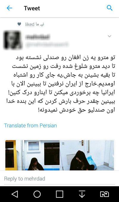 ماجرای جنجالی یک زن افغان در متروی تهران