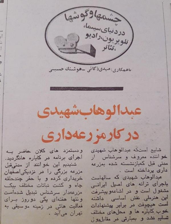 عبدالوهاب+شهیدی