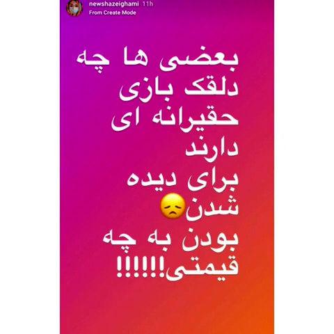 واکنش نیوشا ضیغمی به طلاق ریحانه پارسا و مهدی کوشکی