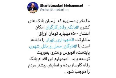 مشارکت-بانک-رفاه-در-توسعه-متروی-تهران