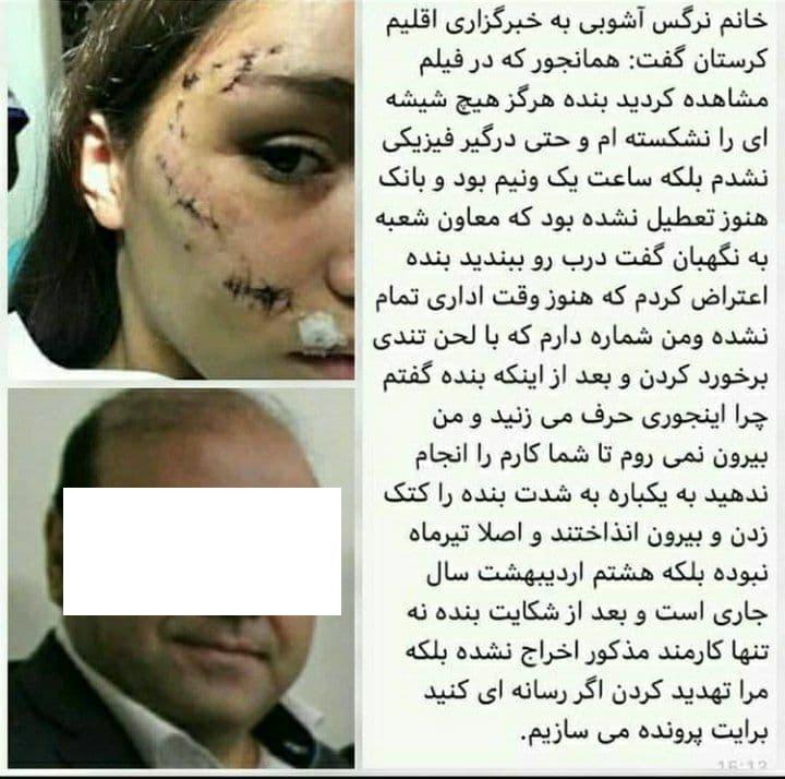 زن کتک خورده در بانک رفاه
