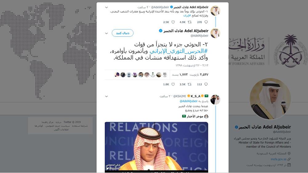 حمله به تاسیسات نفتی عربستان بدستور ایران انجام شد 2