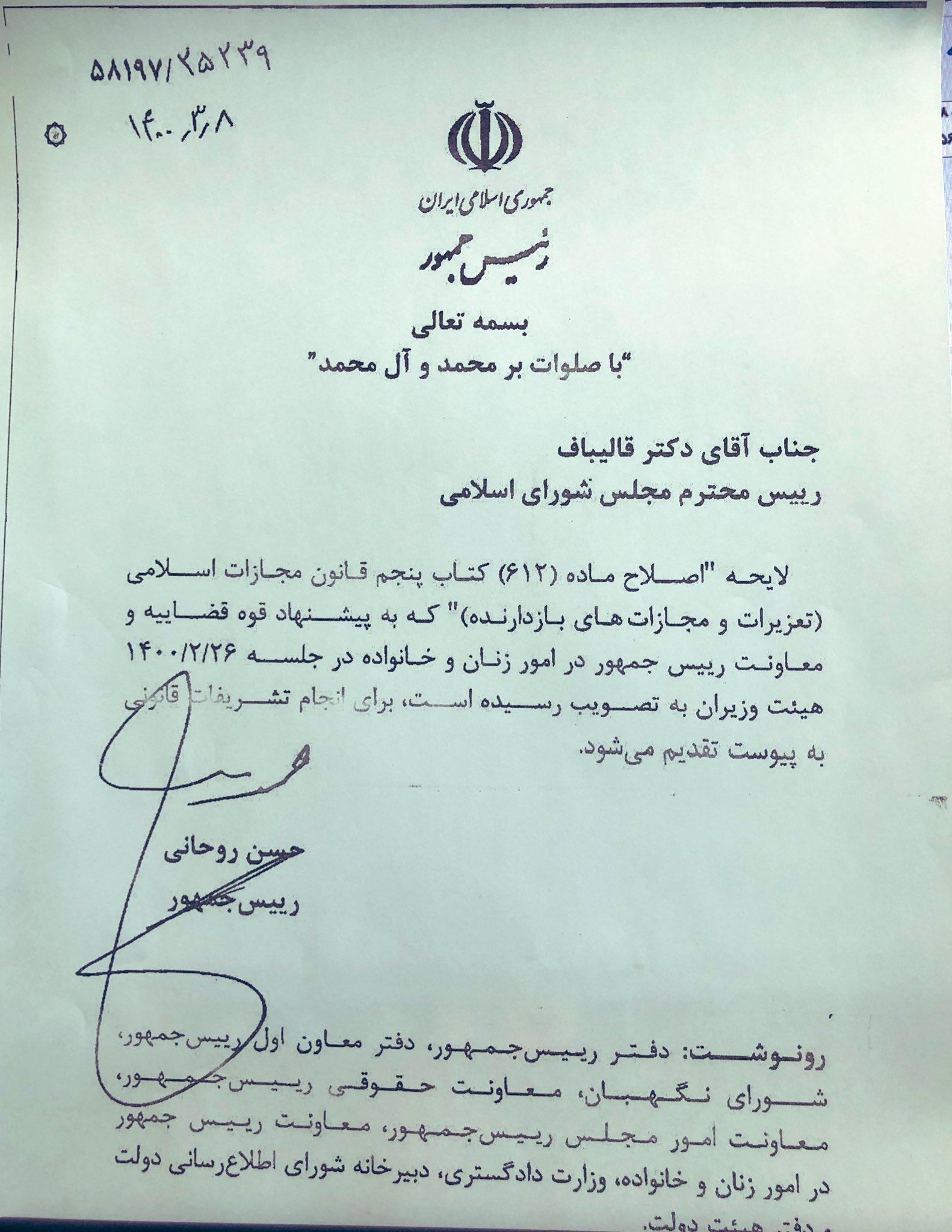 ارسال لایحه «تشدید مجازات پدر در صورت قتل فرزند» به مجلس