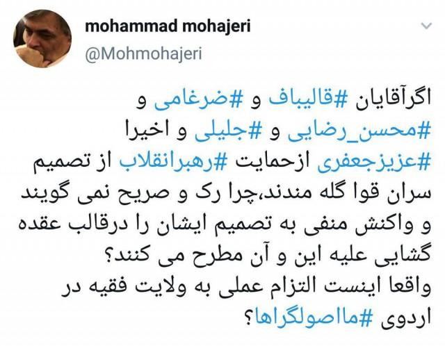 توییت محمد مهاجری