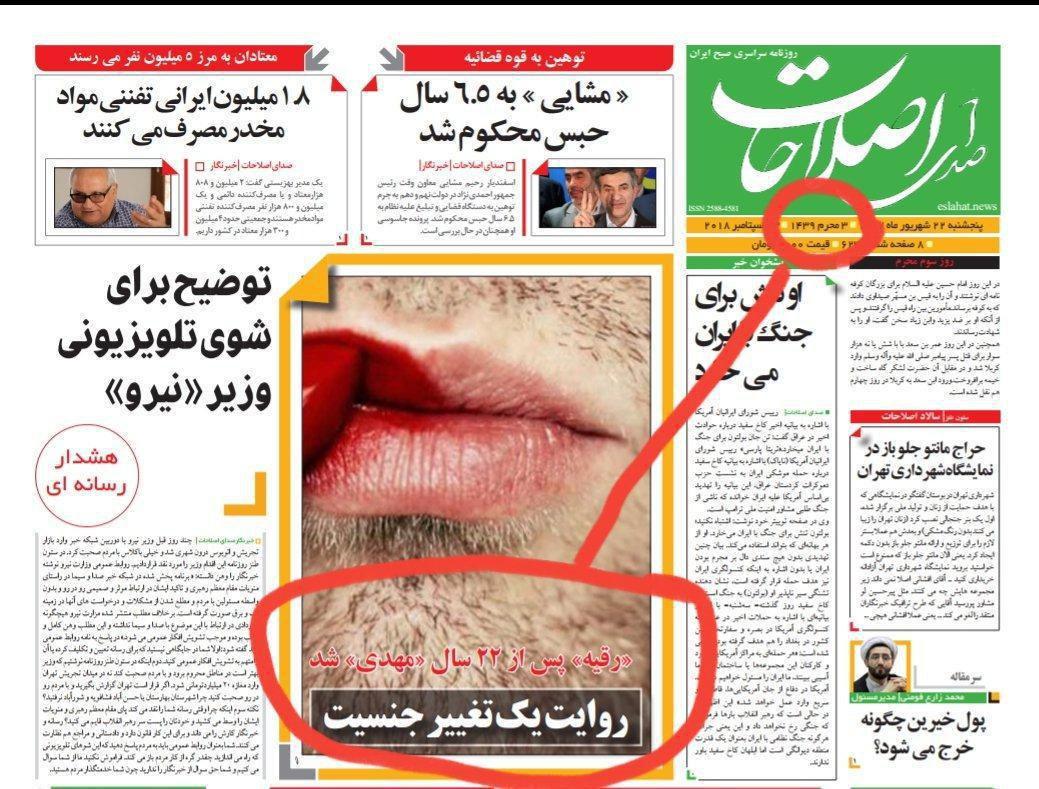دستور ویژه دادستان کل کشور در پی هتک حرمت به ساحت مقدس حضرت رقیه (س) در یک روزنامه