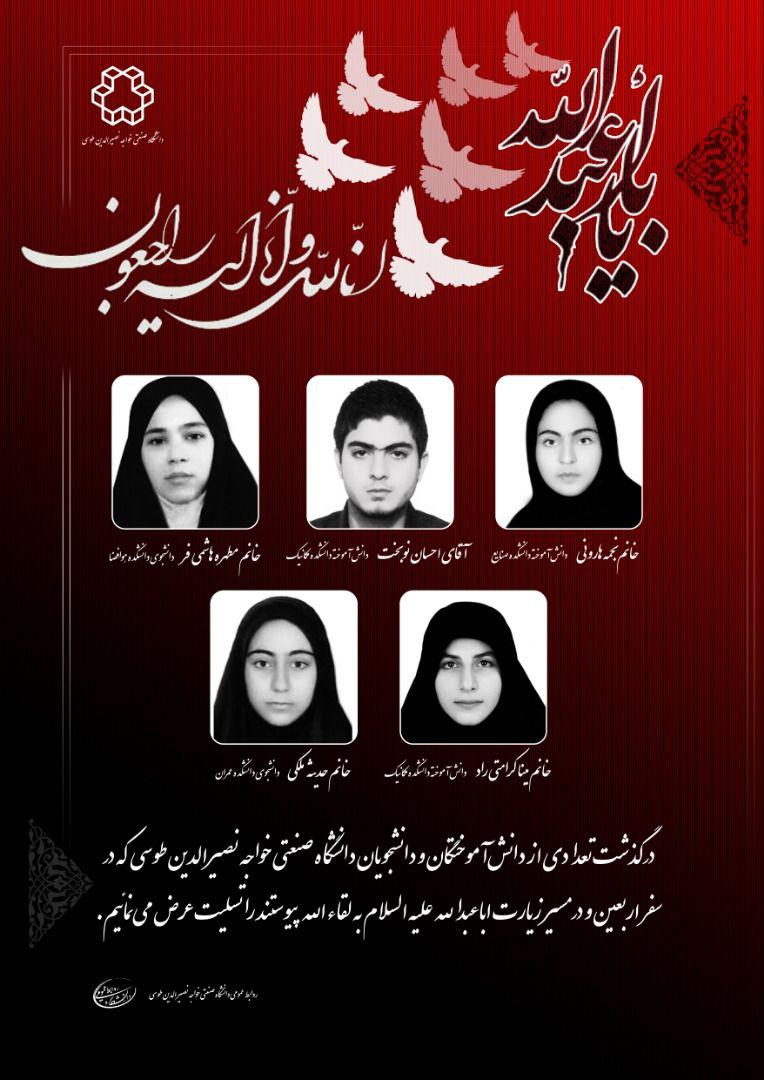 دانشگاه خواجه نصیر دانشجویان