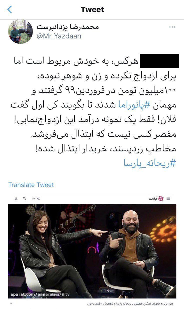 توئیت  برای ازدواج ریحانه پارسا