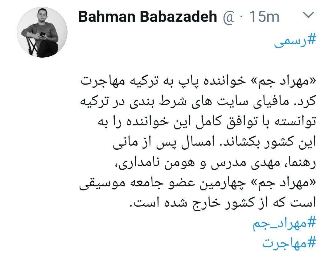 بهمن بابازاده