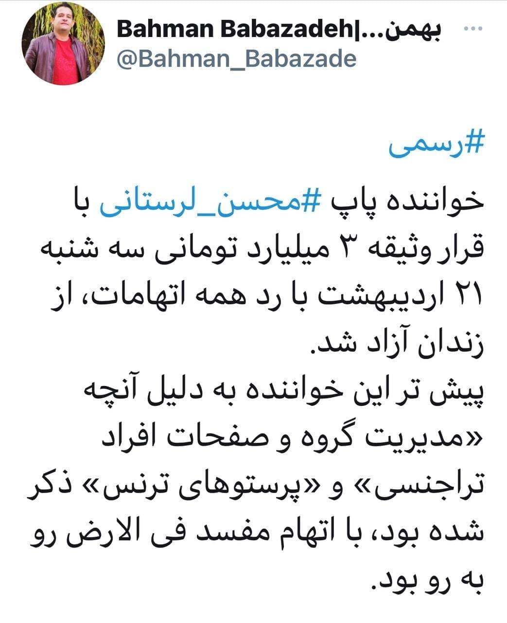توئیت آزادی محسن لرستانی
