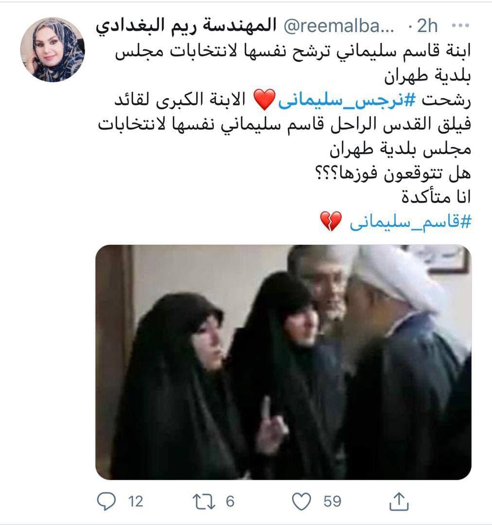 ضور دختر سردار سلیمانی در انتخابات شورای شهر تهران سوژه کاربران لبنانی هم شد