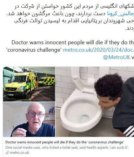 چالش لیسیدن توالت فرنگی در انگلیس همزمان با شیوع کرونا