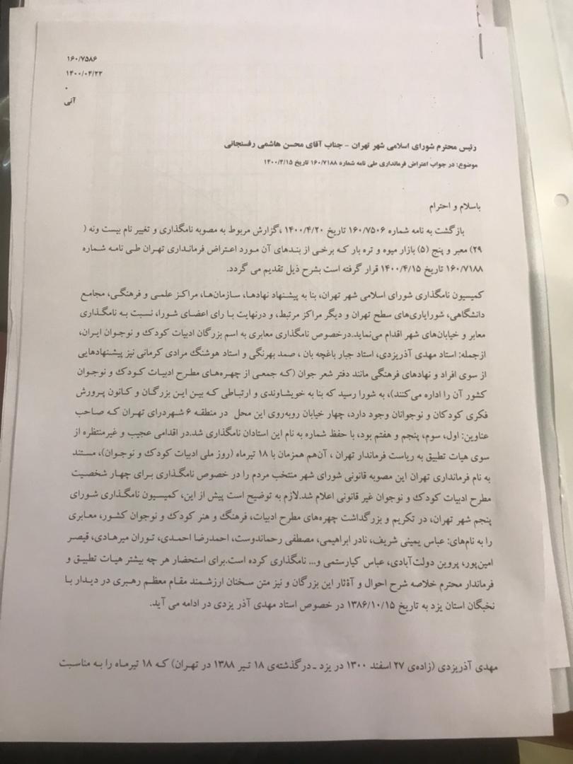 نامه اعتراضی کمیسیون نام گذاری ها 1