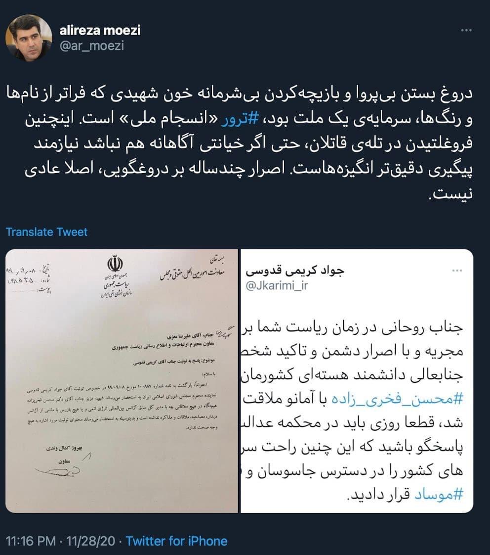 ملاقات شهید فخریزاده با آمانو کذب و دروغ است
