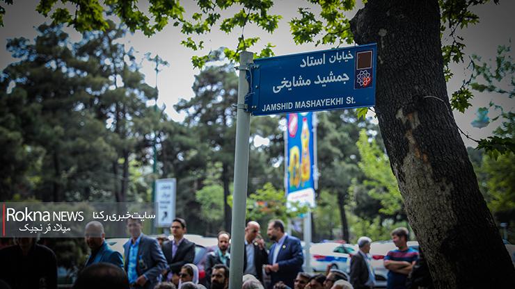 رونمایی از تابلو خیابان و سردیس جمشید مشایخی میلاد
