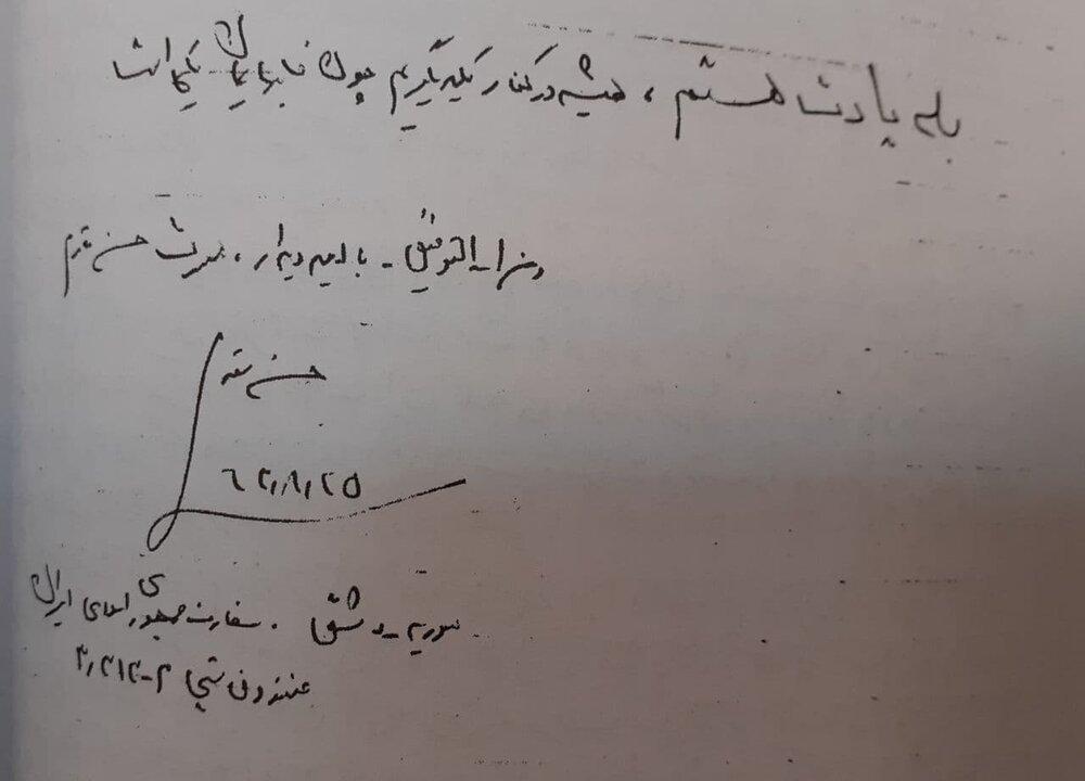 شهید طهرانی مقدم نامه