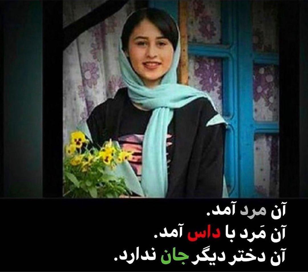 رومینا اشرفی پوریا پور سرخ