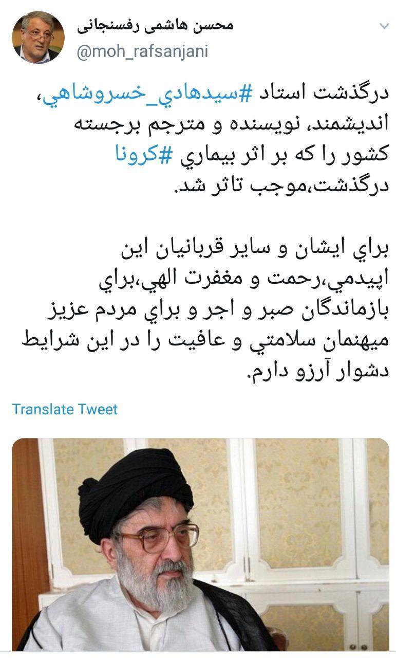 حجتالاسلام و المسلمین سیدهادی خسرو شاهی، محقق، نویسنده و مورّخ معاصر در سن ۸۱ سالگی درگذشت.
