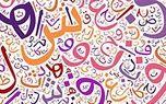 فال ابجد امروز / 7 بهمن + فیلم