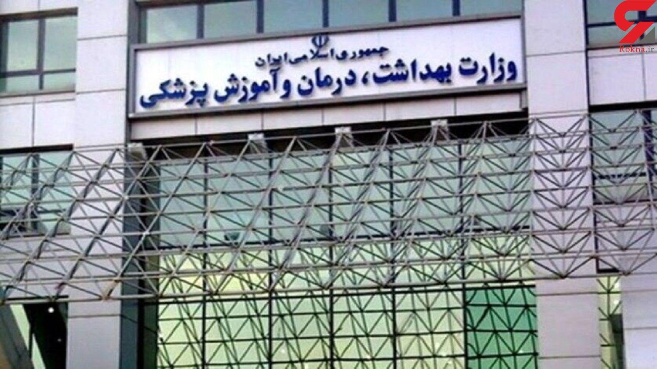 دو معاون جدید در وزارت بهداشت منصوب شدند