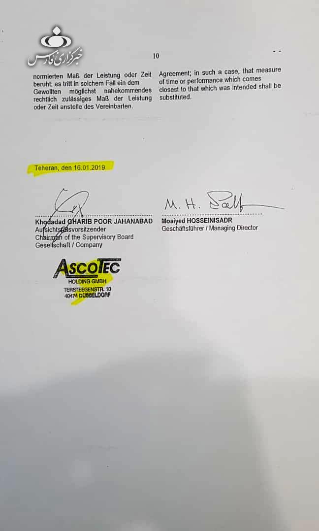 ماجرای حقوق ۸۰ میلیونی یک مدیر شرکت معدنی! + اسناد