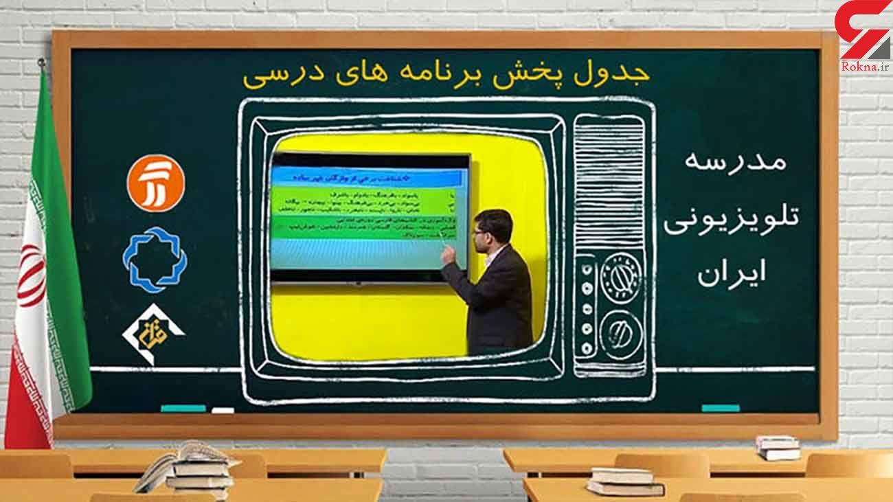 اعلام جدول برنامه های درسی مدرسه تلویزیونی در روز سه شنبه