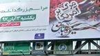 بنر دیگری در شیراز حاشیه ساز شد +عکس