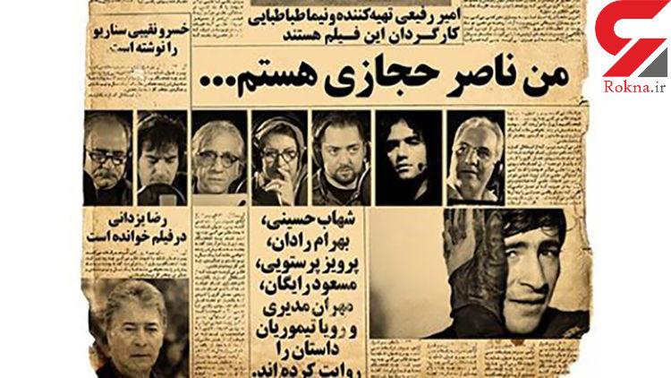"""قسمت دوم """"من ناصر حجازی هستم"""" با ستاره های بیشتر +عکس"""