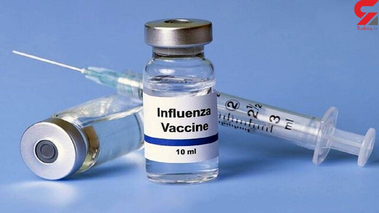 توزیع 800 هزار دز واکسن آنفلوآنزا در مراکز بهداشت / تامین رایگان برای گروههای حساس