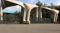 یک مصوبه هیأت امنای دانشگاه تهران ابطال شد