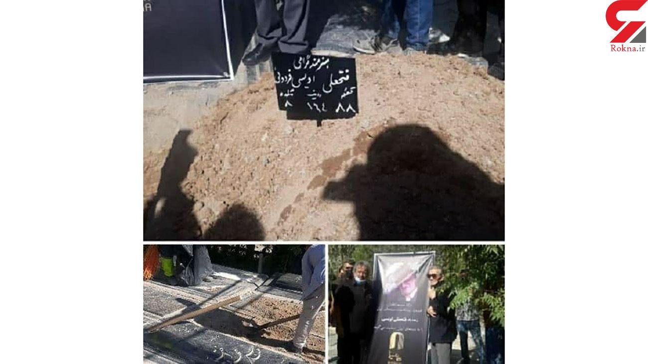 اولین عکس ها از محل دفن فتحعلی اویسی