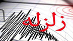 زلزله در بوشهر / ریشتر بالا در بندر کنگان