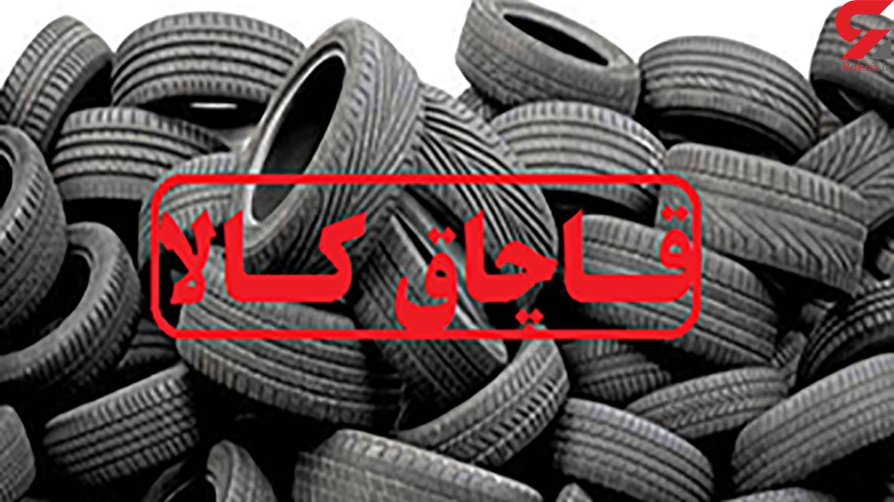 کشف انبار قاچاق لاستیک خودرو در شهرستان باوی