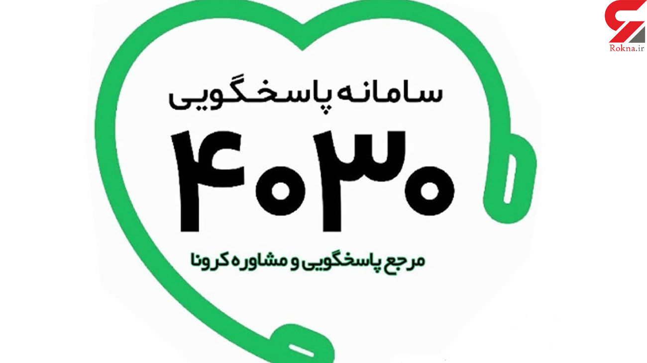 سامانه 4030 برای ثبت نام واکسن ایرانی کووایران برکت!