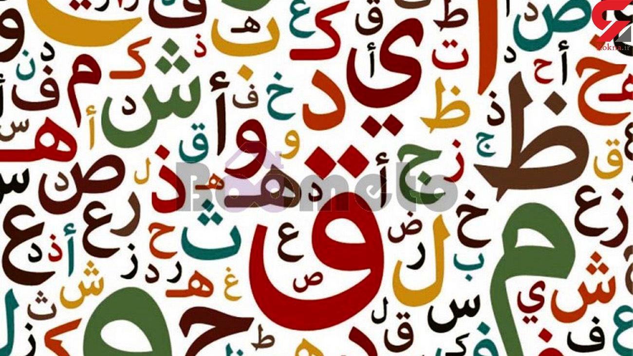 فال ابجد امروز / 13 خرداد ماه