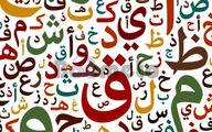 فال ابجد امروز / 11 خرداد ماه