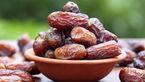 ماده غذایی با هزاران خاصیت/خرما سلامت قلب را تضمین می کند