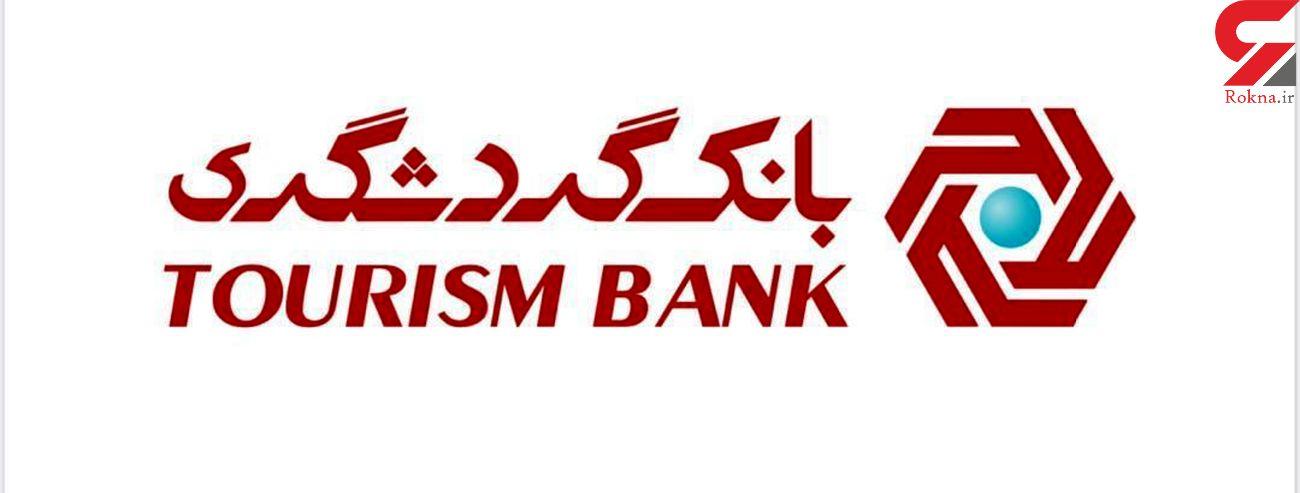 روسای شش شعبه بانک گردشگری به عنوان برتر انتخاب شدند