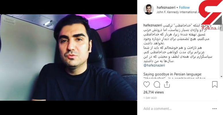 حافظ ناظری ایران را ترک کرد