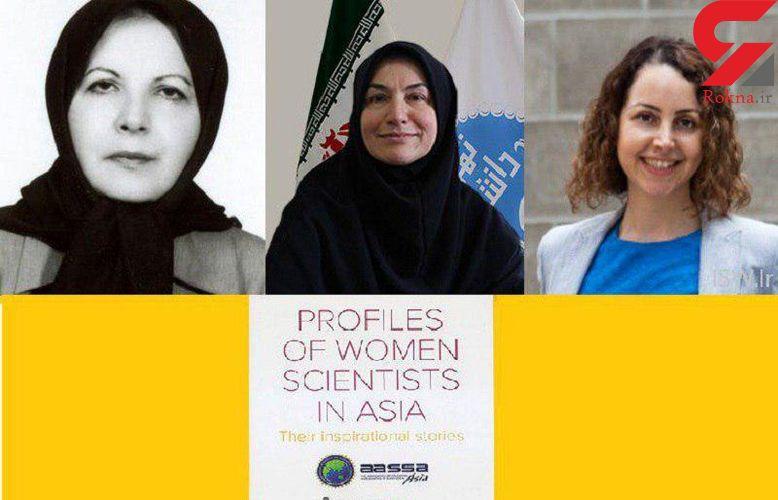 سه ایرانی در فهرست ۵۰ دانشمند زن آسیا +عکس
