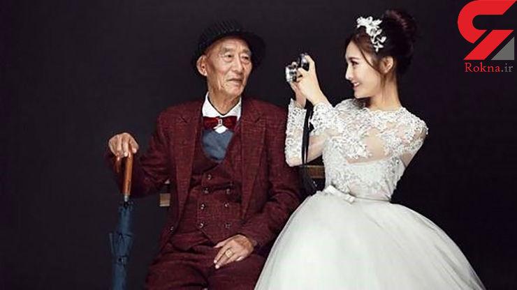 ازدواج دردناک دختر جوان با پدر بزرگش+ عکس